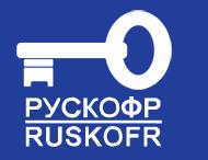 РУСКОФР «RUSKOFR»